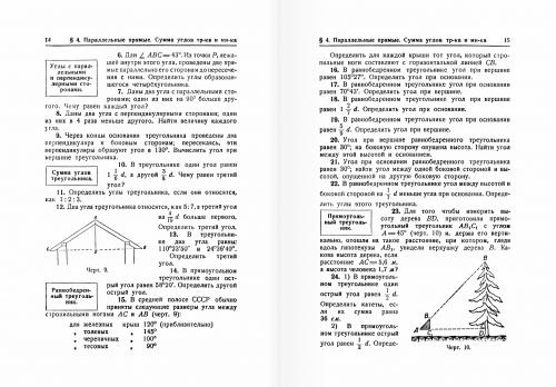Сборник задач по геометрии:|в 2 ч. – Ч. 1. Планиметрия