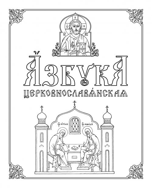 Азбука церковнославянская. Методическое пособие
