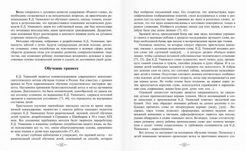 К. Д. Ушинский и «Родное слово». |Методическое пособие для учителя начальной школы. Часть I