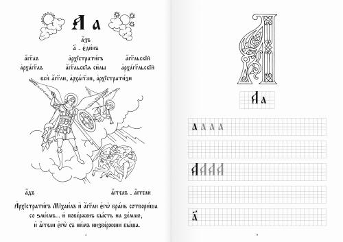 Ангельския силы.|Азбука церковнославянская.|Книга-раскраска для чтения и письма.|Часть 3