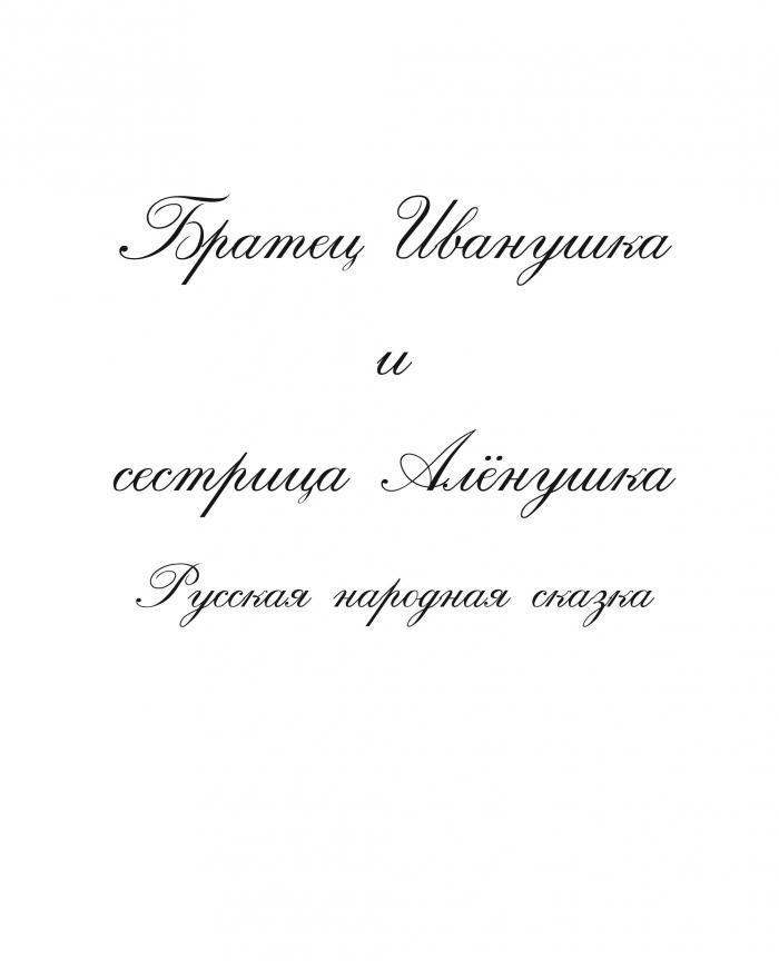 Братец Иванушка и сестрица Аленушка