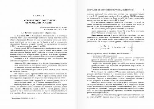 «Реформы» образования в России |1918–2018. |Идеи, методология, результаты