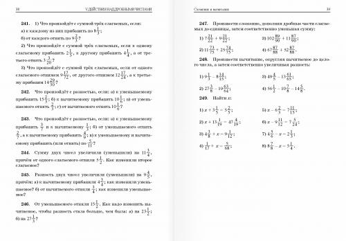 Сборник задач и упражнений по арифметике для 5-6 классов. Часть 2