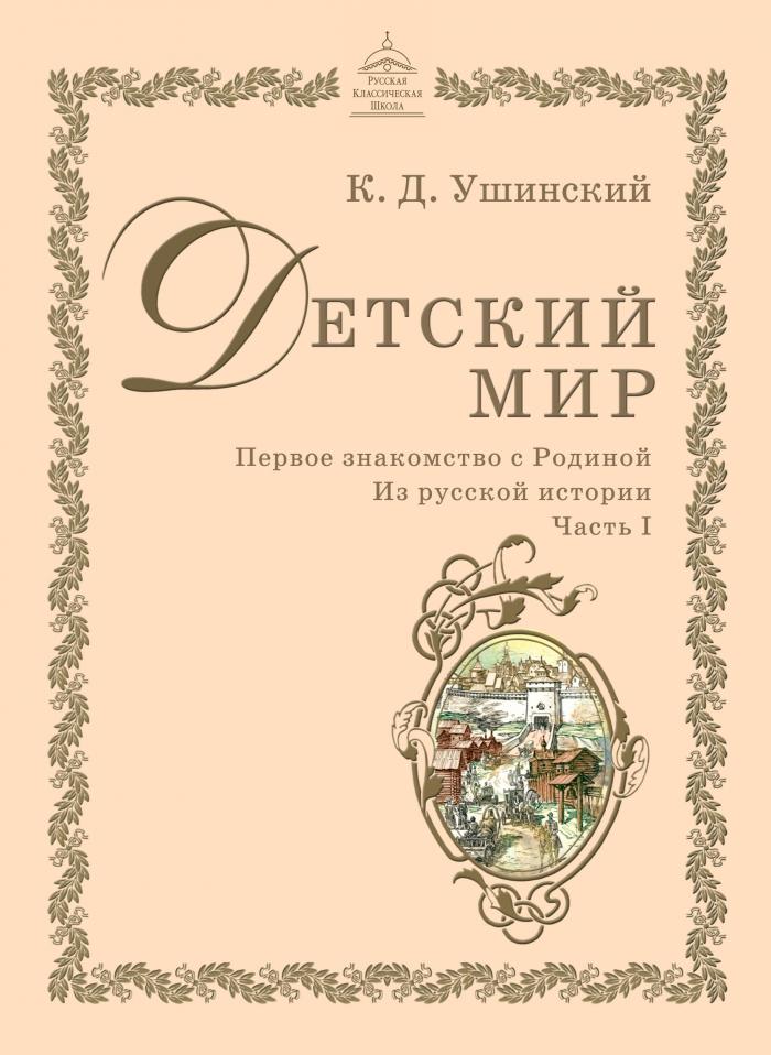 Детский мир: Из русской истории. |Часть I