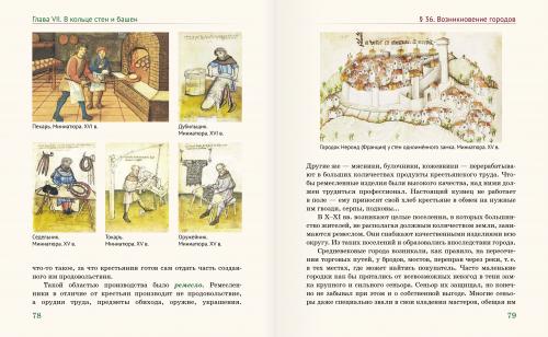 История Средних веков. Западная Европа, Византия и ранний ислам:|в 2 ч. — Ч. 2