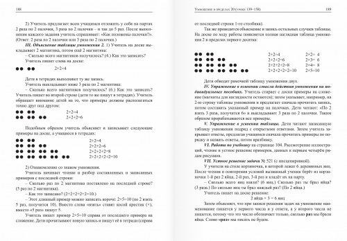 Планирование уроков по арифметике для 1 класса