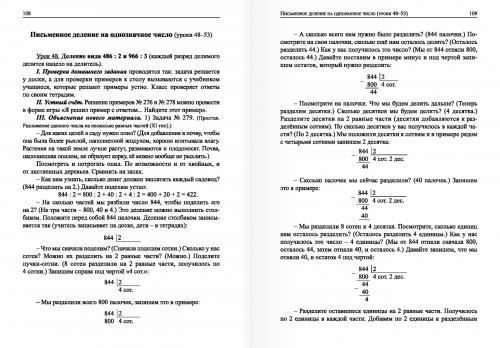 Планирование уроков по арифметике для 3 класса