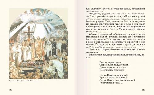 Книга для чтения|по русской истории. Книга 1.|От древнейших времён|до царствования Ивана III: в 2 ч. — Ч. 1
