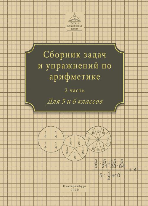 Сборник задач и упражнений по арифметике для 5-6 классов:|в 3 ч. – Ч. 2