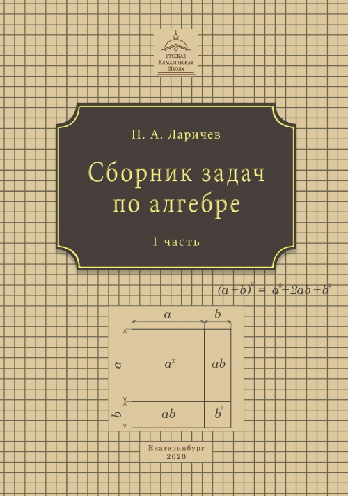 Сборник задач по алгебре:|в 2 ч. – Ч. 1