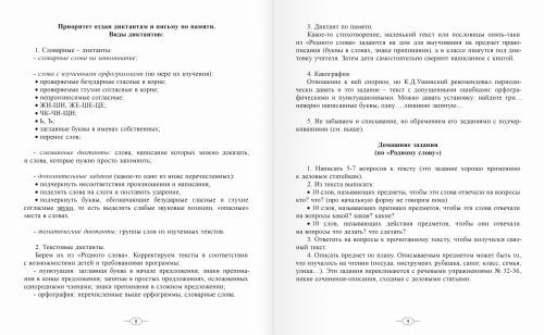 Обучение русскому языку. |Программы и методики работы в начальной школе. |2 класс
