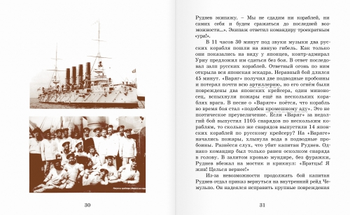 Детский мир: Из русской истории. |Часть II