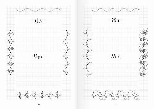 Церковнославянские прописи и уроки орнамента. Часть 5