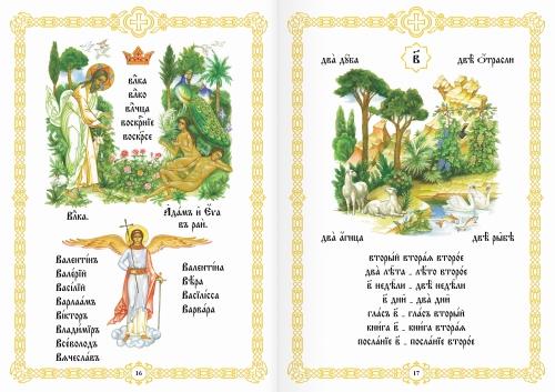 Азбука церковнославянская