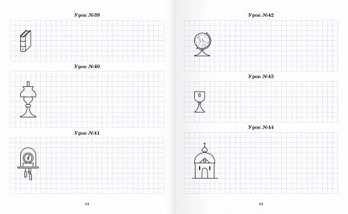 Тетрадь для рисования по клеткам |к Азбуке К.Д. Ушинского