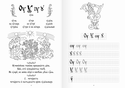 Учебные книги К.Д. Ушинского |как образец педагогической классики