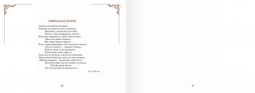 Детский мир: Альбом к Хрестоматии. |Часть I
