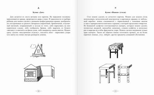 Подготовка к обучению чтению и письму детей четырехлетнего возраста. |Методическое пособие