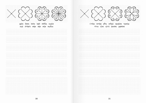 Церковнославянские прописи и уроки орнамента. |Часть 1