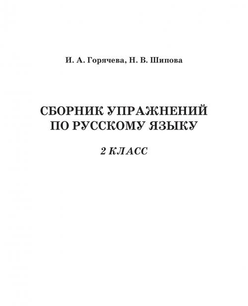 Сборник упражнений по русскому языку. |2 класс