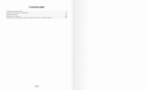 К. Д. Ушинский и «Родное слово». |Методическое пособие для учителя начальной школы. Часть II