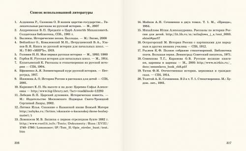 Книга для чтения|по русской истории. Книга 2.|От царствования Ивана Грозного|до правления Екатерины II: в 2 ч. — Ч. 1
