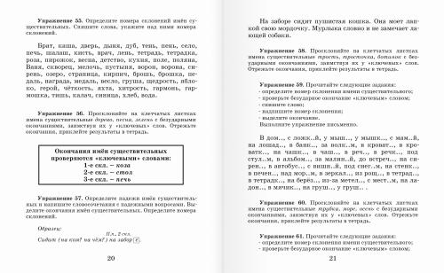 Сборник упражнений по русскому языку. |3 класс