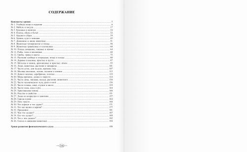 К. Д. Ушинский и «Родное слово». |Методическое пособие для учителя начальной школы. Часть III