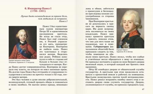 Книга для чтения|по русской истории. Книга 3. |От правления Екатерины II|до царствования Николая II:|в 2 ч. — Ч. 1