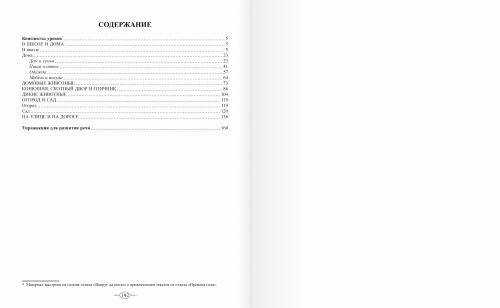 К. Д. Ушинский и «Родное слово». Методическое пособие для учителя начальной школы. Часть IV