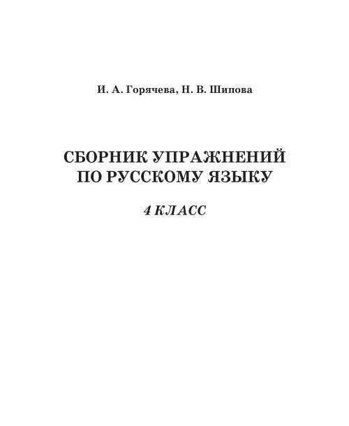 Сборник упражнений по русскому языку. |4 класс