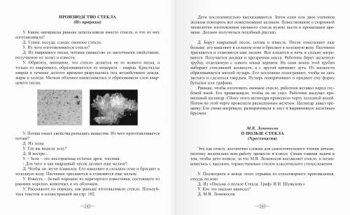 «Детский мир» и Хрестоматия |К. Д. Ушинского. Часть I.|Методическое пособие для учителя начальной школы