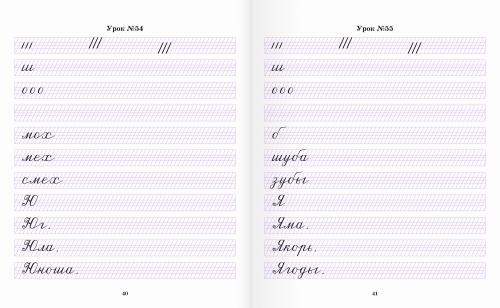Прописи к Азбуке К. Д. Ушинского.|1класс