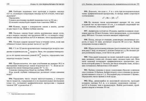 Сборник задач по алгебре. |2 часть
