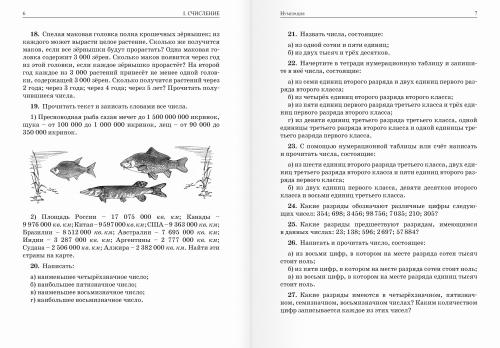 Сборник задач и упражнений по арифметике для 5 класса. Часть 1