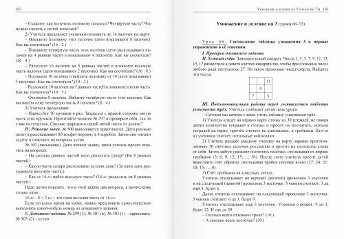 Планирование уроков по арифметике для 2 класса