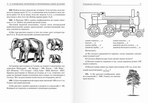 Сборник задач и упражнений по арифметике для 5 и 6 классов. Часть 3