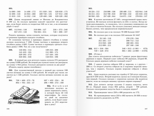Арифметика для 3 класса