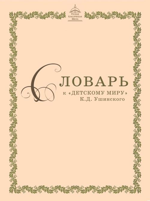Словарь к «Детскому миру» |К. Д. Ушинского