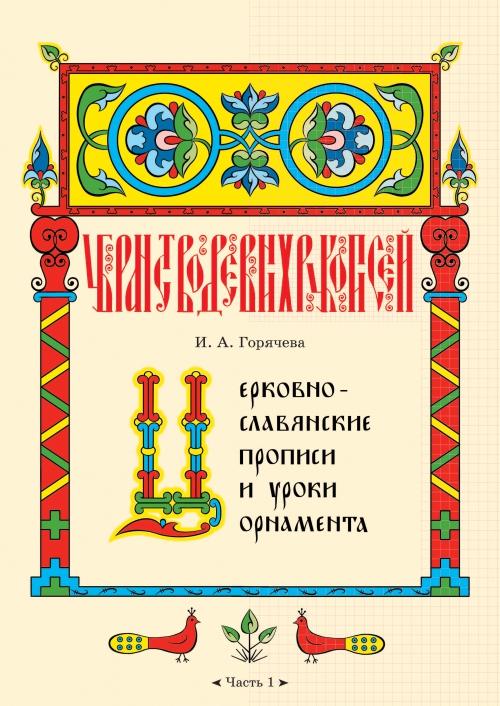 Церковнославянские прописи и уроки орнамента. Часть 1