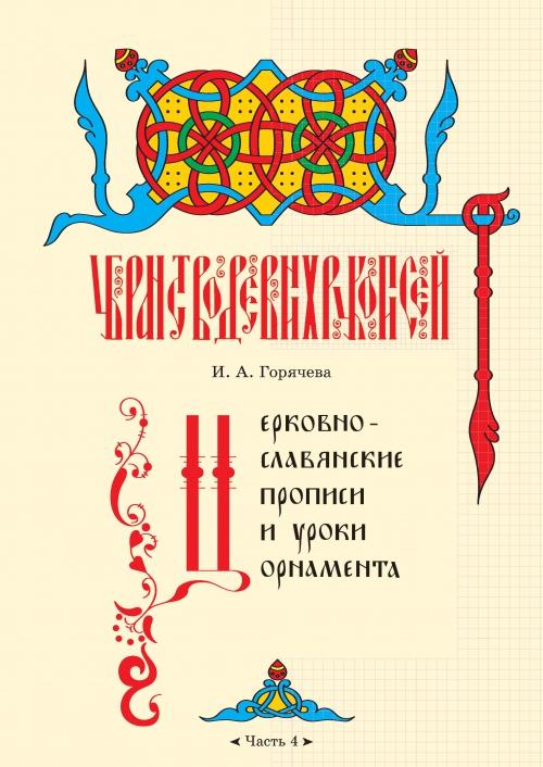 Церковнославянские прописи и уроки орнамента. Часть 4