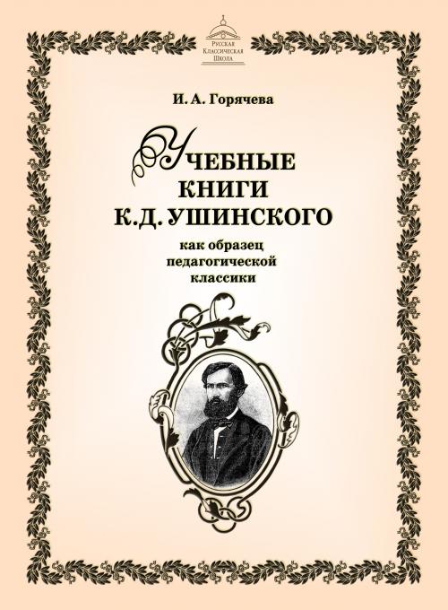 Учебные книги К. Д. Ушинского |как образец педагогической классики