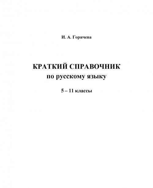 Краткий справочник по русскому языку для 5-11 классов
