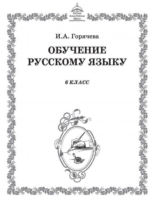 Обучение русскому языку. |Методическое пособие. |6 класс
