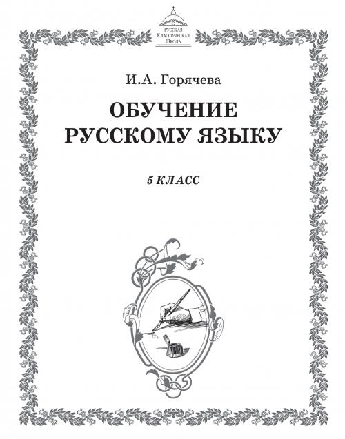 Обучение русскому языку. |Методическое пособие. |5 класс