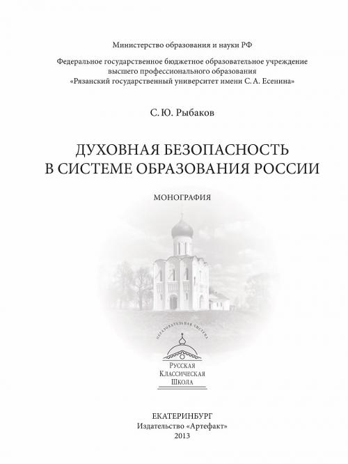 Духовная безопасность в системе образования России.