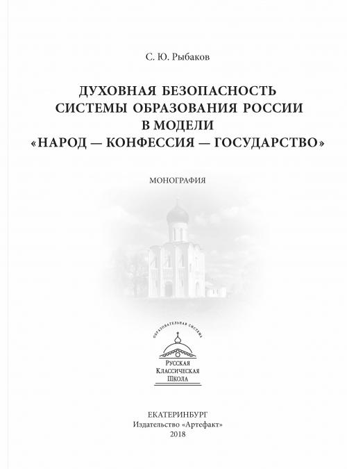 Духовная безопасность системы образования в России в модели |«народ — конфессия — государство»