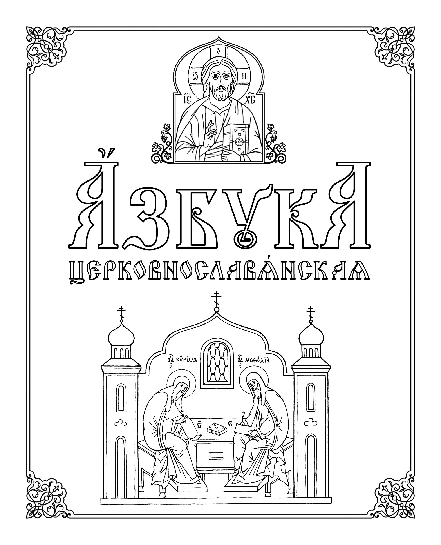 Соскучилась своему, день славянской письменности картинки черно белые
