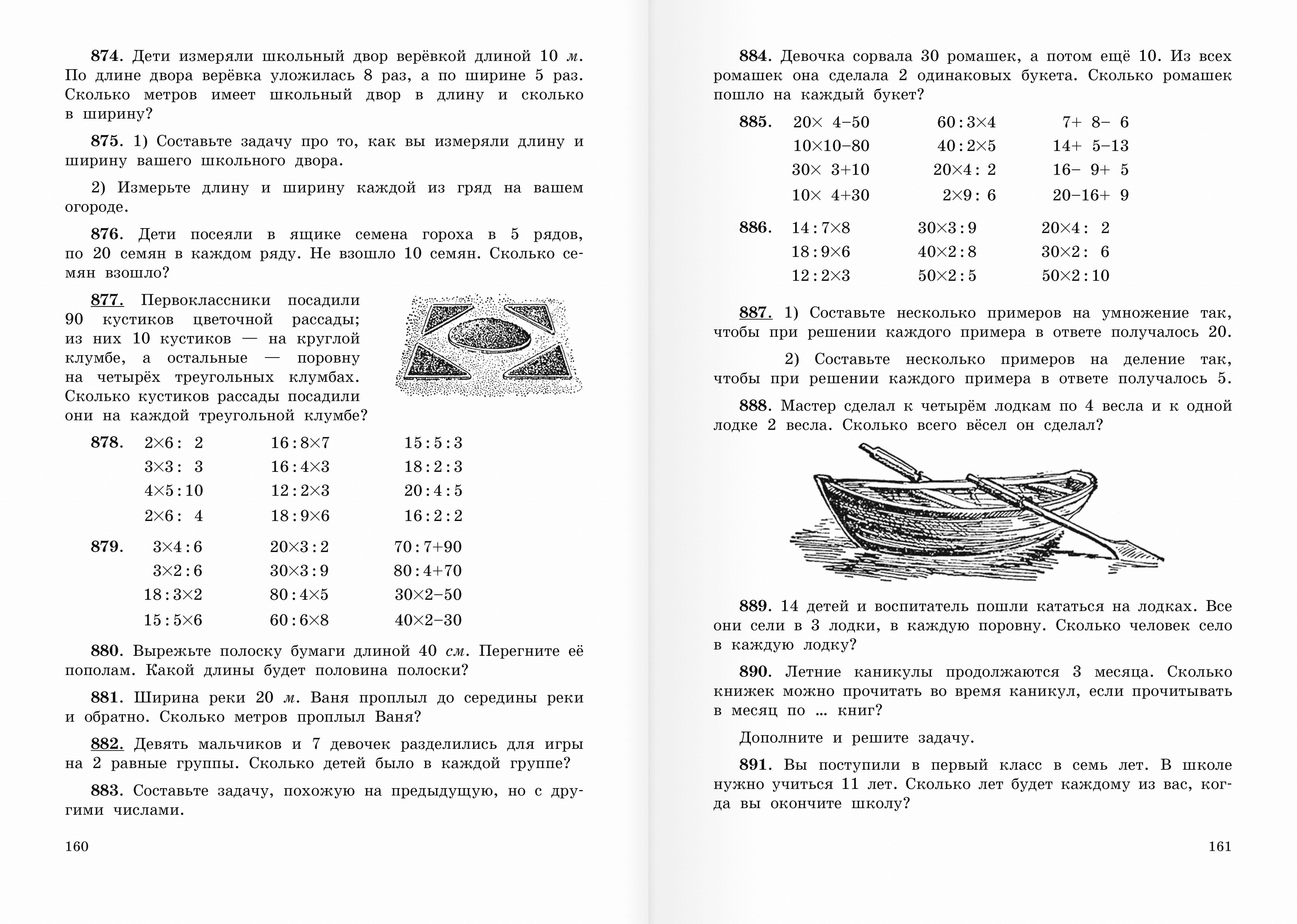 Пчёлко А.С., Поляк Г.Б. Арифметика: учебник для первого ...