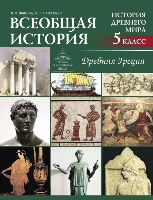 Всеобщая история. |История Древнего мира. |Древняя Греция